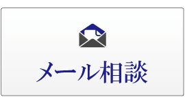 探偵学校メール相談