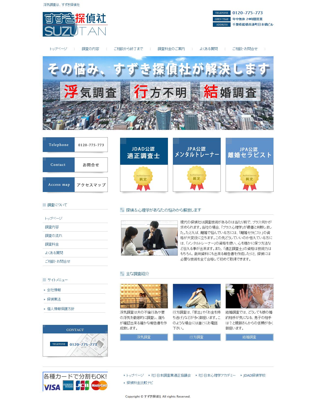 千葉県船橋市の浮気調査は、すずき探偵社へお任せ下さい。日本調査業適正協議会に加盟している安心探偵社です。