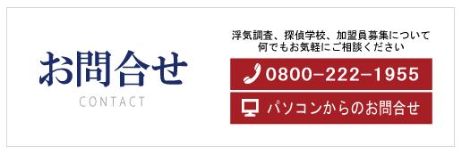 日本調査業適正協議会は探偵業の調査業務の適正な運営を図ります。個人さまからのご依頼も受け付けております。お問合せはこちらから