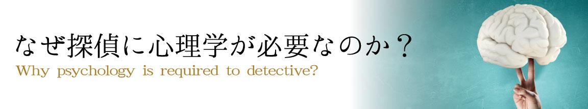 探偵に心理学が必要な理由