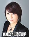 離婚セラピスト/TVコメンテーター 【JPA特別顧問】 山崎世美子