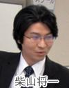弁護士 【第二東京弁護士会所属】 柴山将一
