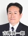 現役探偵 【JDAD代表理事】 吉澤真一郎