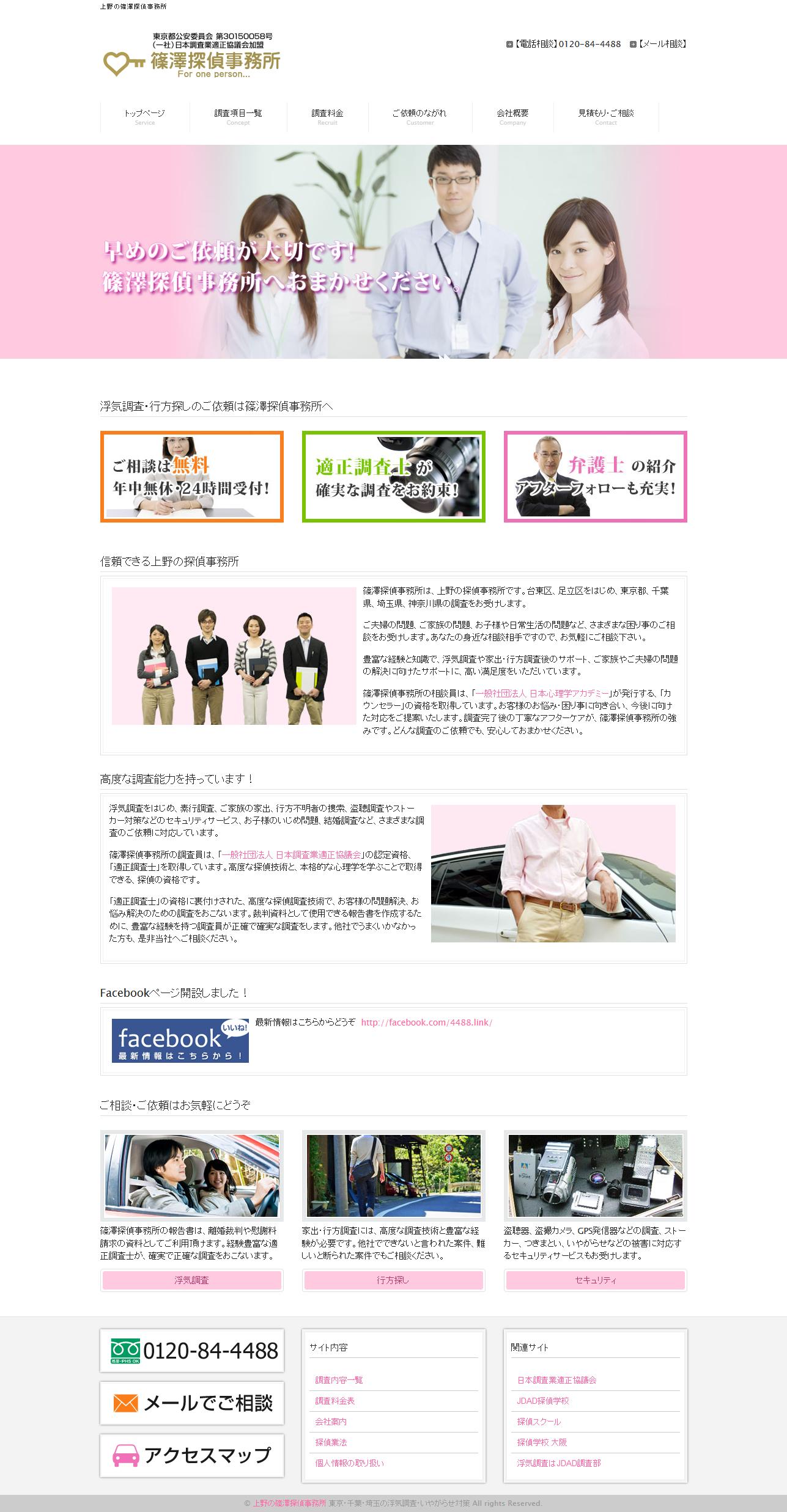 浮気調査、行方探しは上野の篠澤探偵事務所http://4488.link/