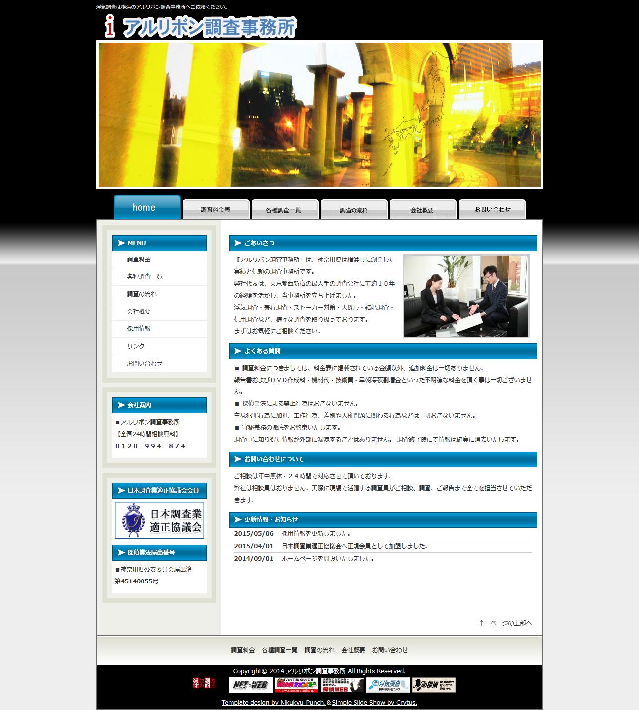 浮気調査は神奈川県横浜市のアルリボン調査事務所へ