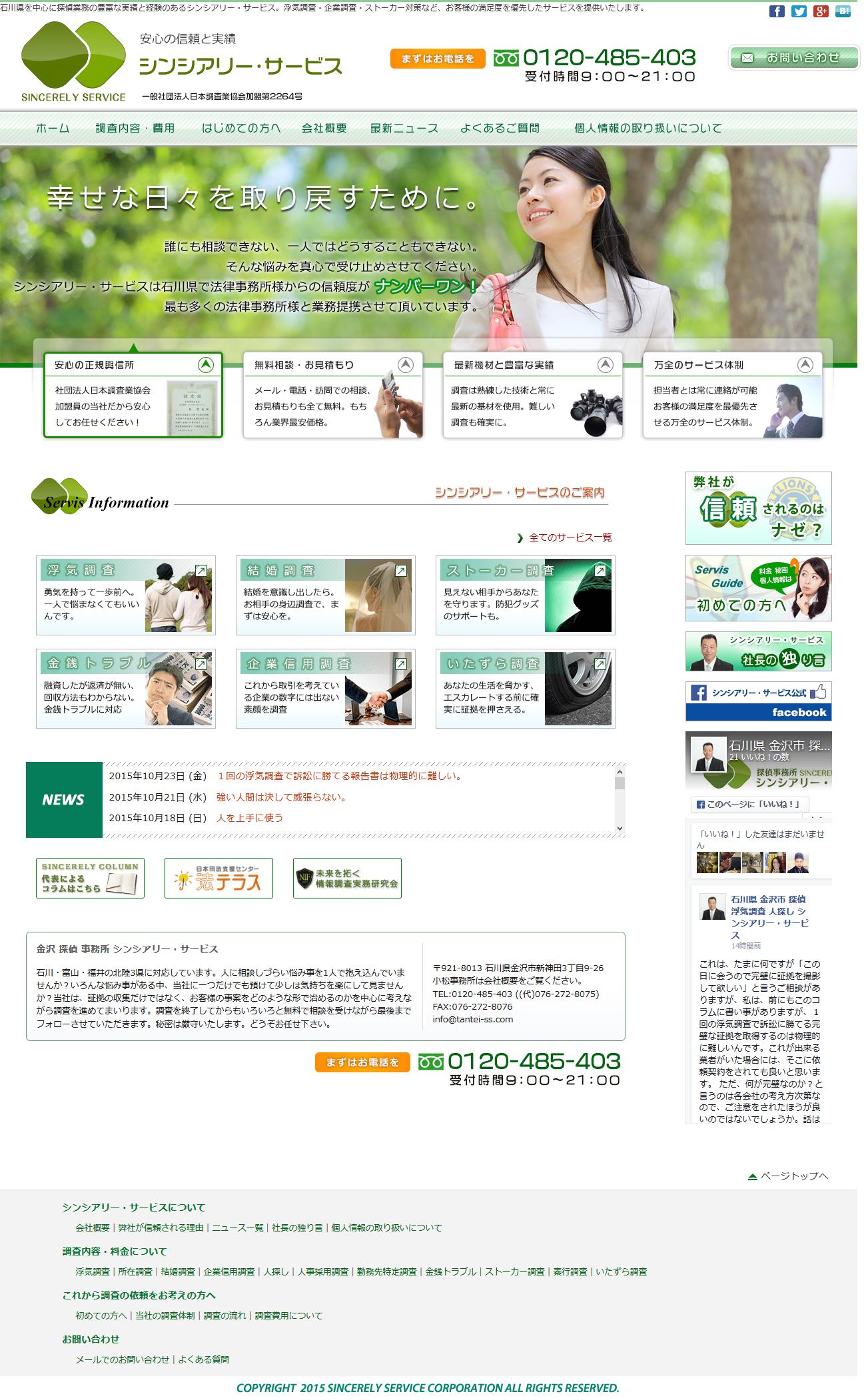 シンシアリー・サービストップページ=石川県・金沢市を中心に浮気調査・素行調査など探偵業を展開しています