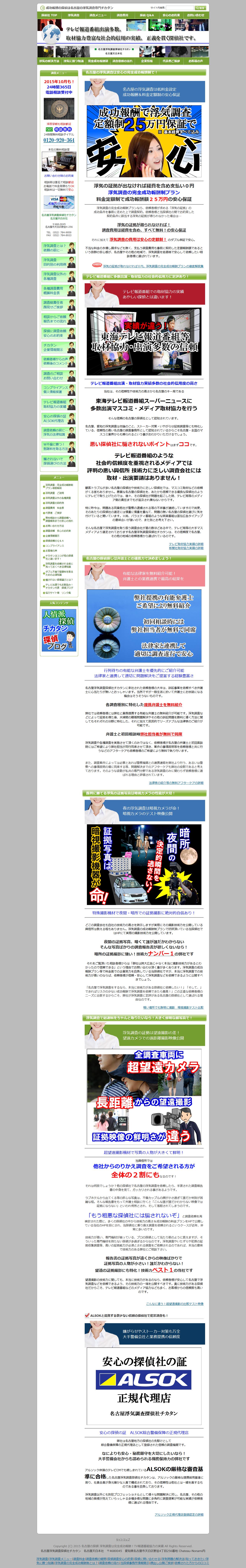 名古屋の探偵 浮気調査は完全成功報酬!TV報道番組協力の実績