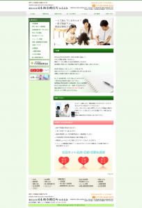 株式会社日本総合興信所仙台支社 探偵 調査 浮気 不倫 尾行 素行 結婚 離婚