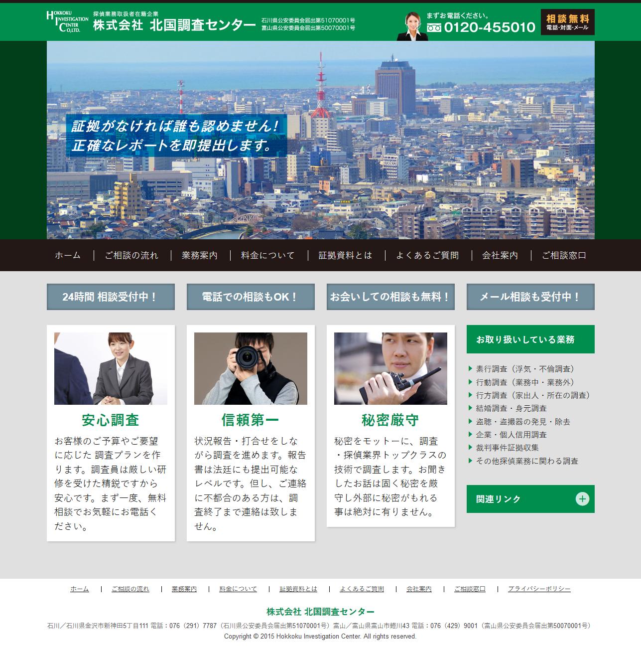 北国調査センター - 金沢・富山の地元探偵社