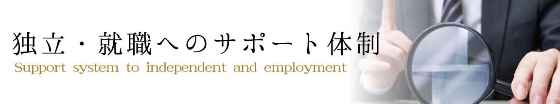 独立・就職へのサポート体制