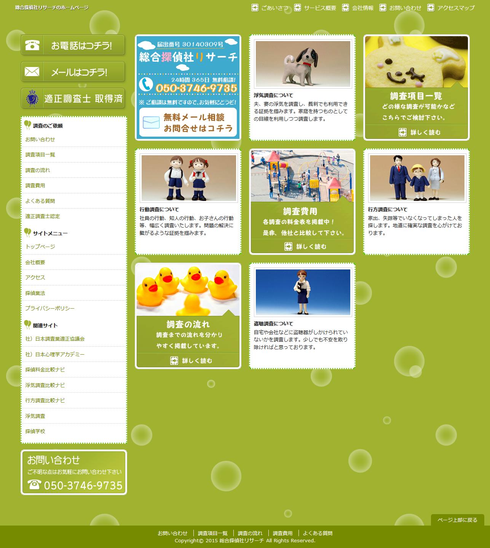 総合探偵社リサーチのホームページ