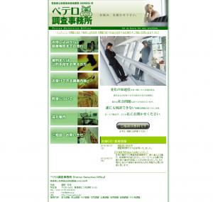 青森県むつ市 探偵 - ペテロ調査事務所 - 青森県公安委員会探偵業第20090056号