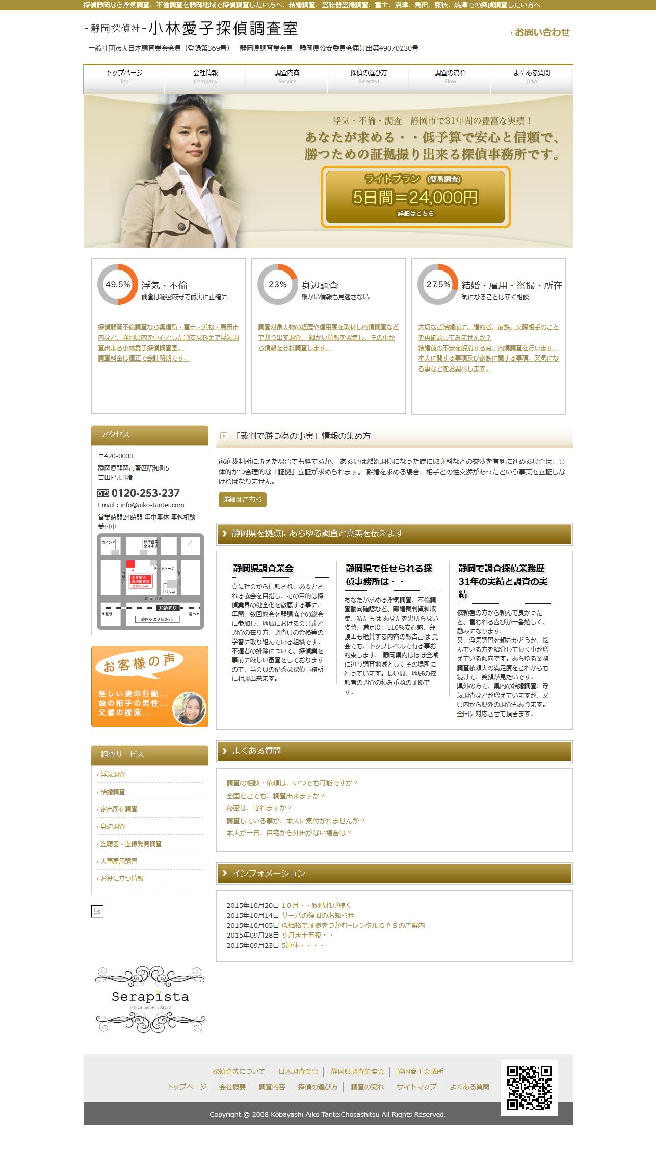静岡での調査なら―信頼・実績の小林愛子探偵調査室