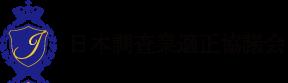 日本調査業適正協議会