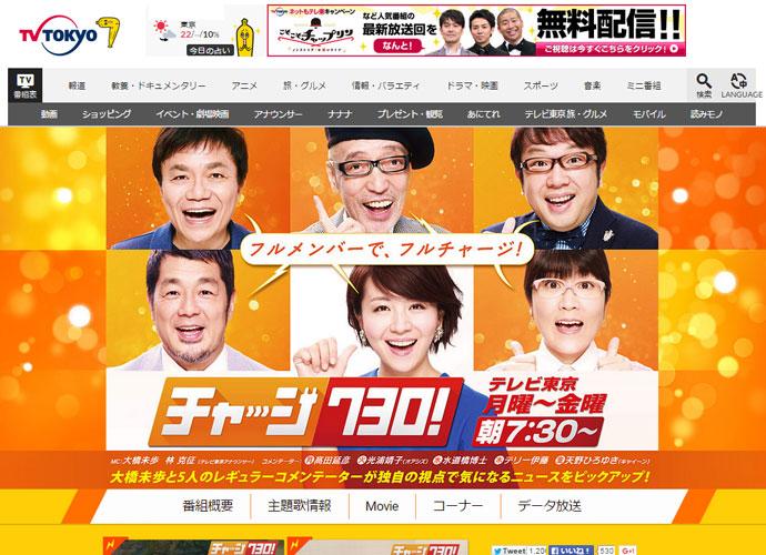 テレビ東京 チャージ730!
