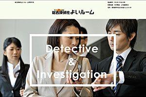 総合探偵社よいルーム東京中央