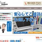 兵庫県尼崎市のランニング探偵事務所
