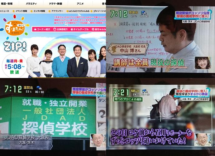 探偵学校大阪TV取材