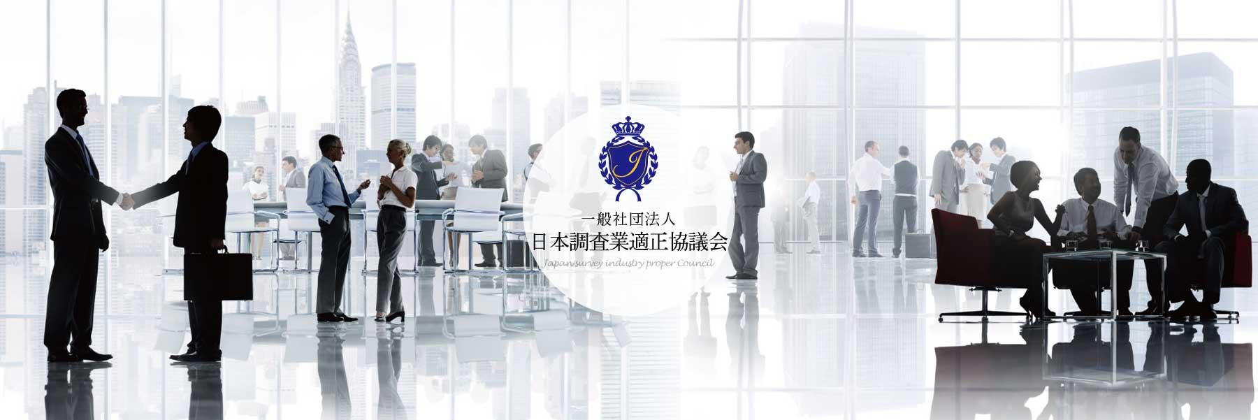 探偵は日本調査業適性協議会